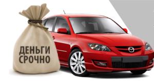 продать машину срочно