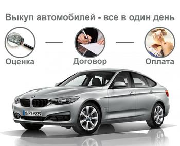 авто выкуп в Николаеве