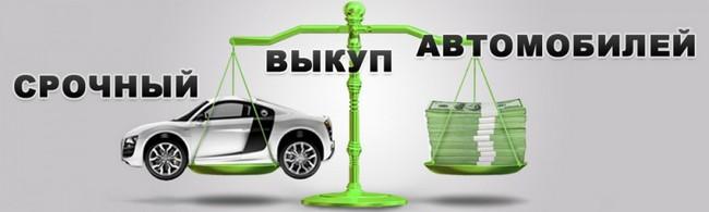 выкуп авто в городе Ровно