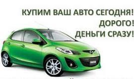 автовыкуп в Славутиче