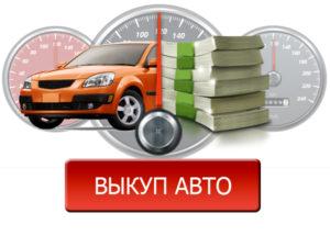 процесс выкупа авто