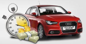 Автовыкуп срочно